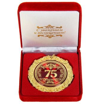 """Медаль """"С юбилеем 75 лет"""" (в бархатной коробочке)"""