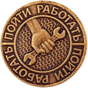 """Монета решений """"Работать – Ждать богатства"""" (3 см)"""