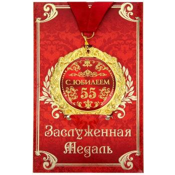 """Медаль """"С юбилеем 55 лет"""" (на открытке)"""