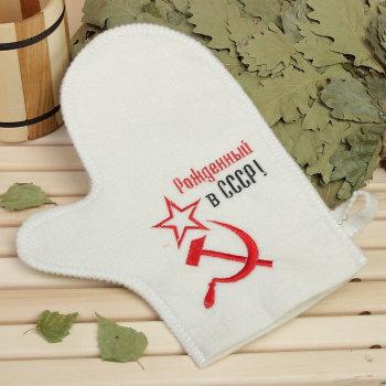 """Рукавица для бани """"Рождённый в СССР"""""""