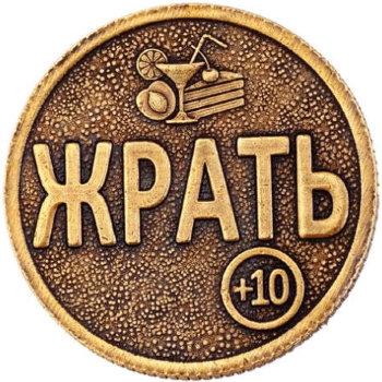 """Монета решений """"Жрать – Не жрать"""" (3 см)"""