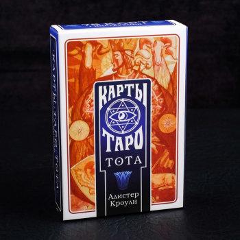 "Карты Таро ""Таро Алистера Кроули"" (78 карт)"